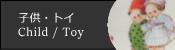 アンティークの子供・トイ