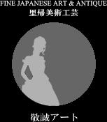 オールドノリタケ専門店の敬誠アート