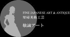 敬誠アート