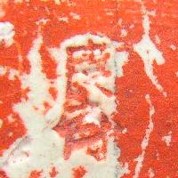 隅田焼の裏印1