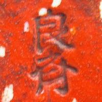 隅田焼の裏印2