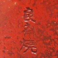隅田焼の裏印3