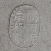 隅田焼の裏印5