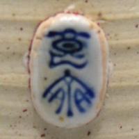 隅田焼の裏印6