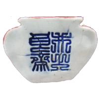 隅田焼の裏印7