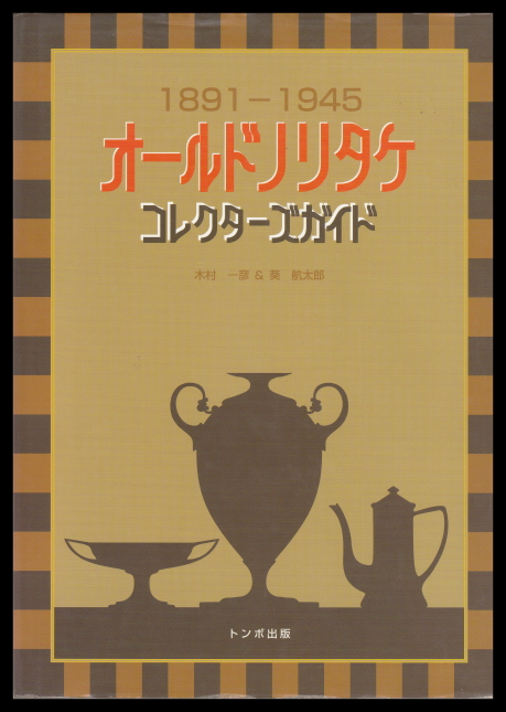 「1891-1945 オールドノリタケ コレクターズガイド」