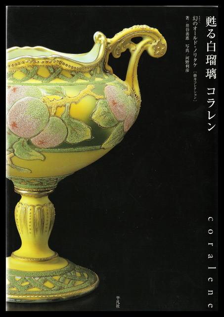 「甦る白瑠璃 コラレン -幻のオールド・ノリタケ-」