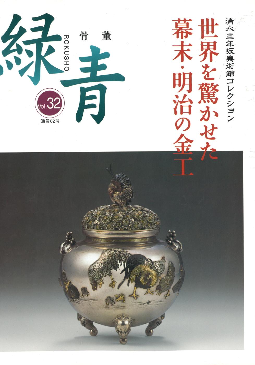 緑青 Vol.032