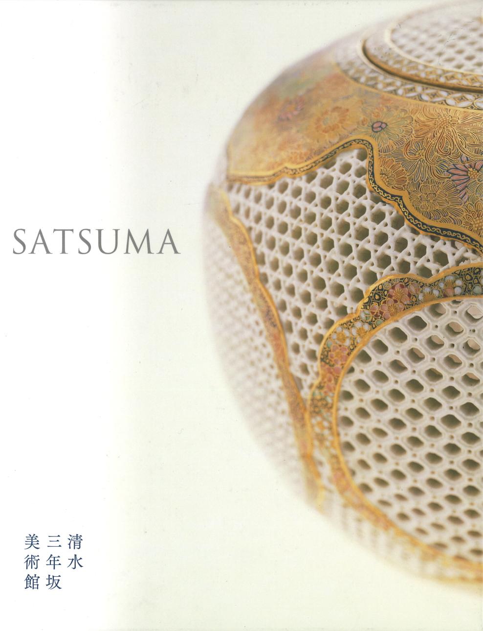 SATSUMA 清水三年坂美術館