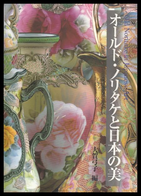 「オールド・ノリタケと日本の美」