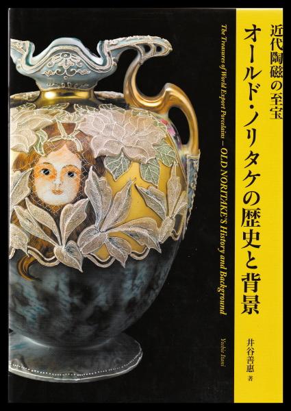 「オールド・ノリタケの歴史と背景 -近代陶磁の至宝-」