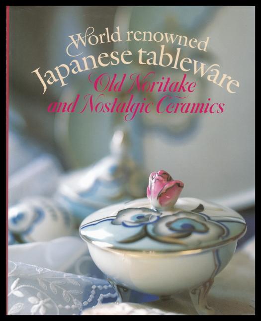 「-世界に誇る和製テーブルウェア- オールドノリタケと懐かしの洋食器」
