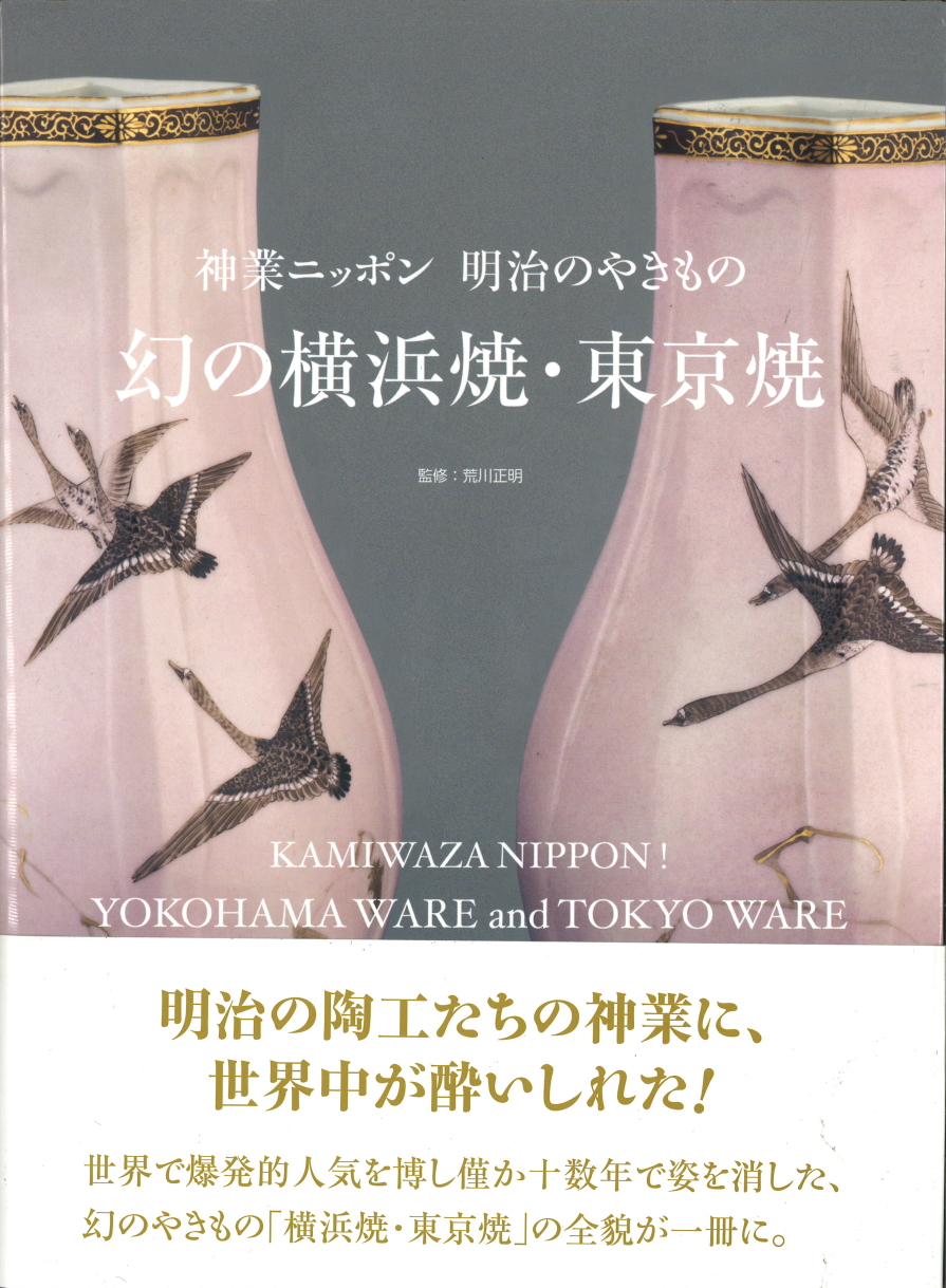 幻の横浜焼・東京焼