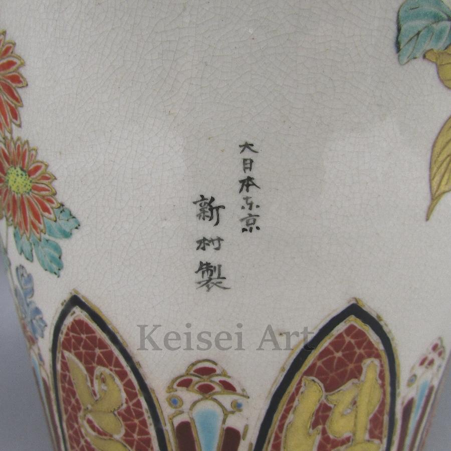 横浜焼 [ u5371-28 ]